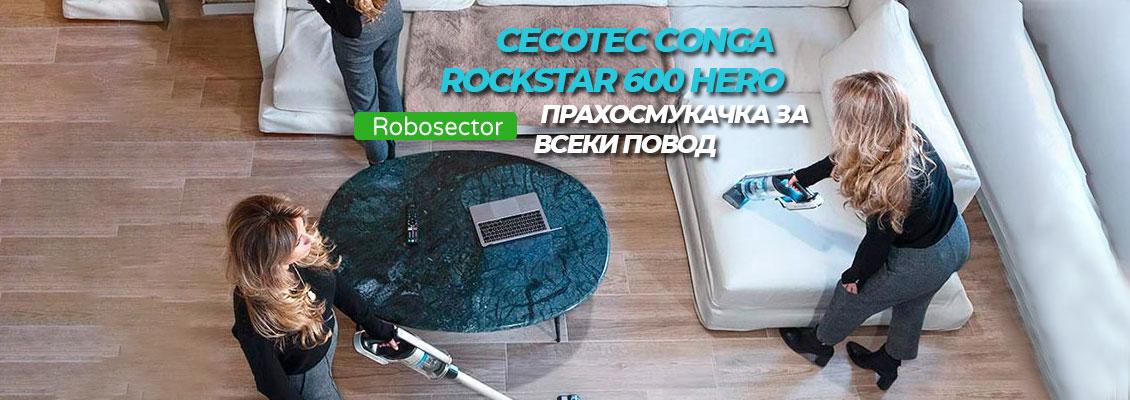 Cecotec Conga Rockstar 600 Hero - ревю