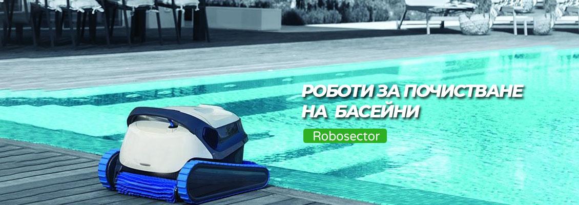 Роботи за почистване на басейни - какво представляват ? От Robosector