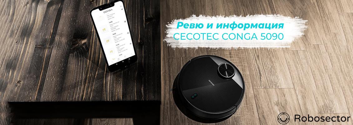 Ревю и информация за CECOTEC CONGA 5090 – 8000Pa един от най-мощните роботи прахосмукачки в своя клас