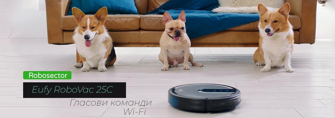 Eufy RoboVac 25C – Ревю, характеристики и полезна информация