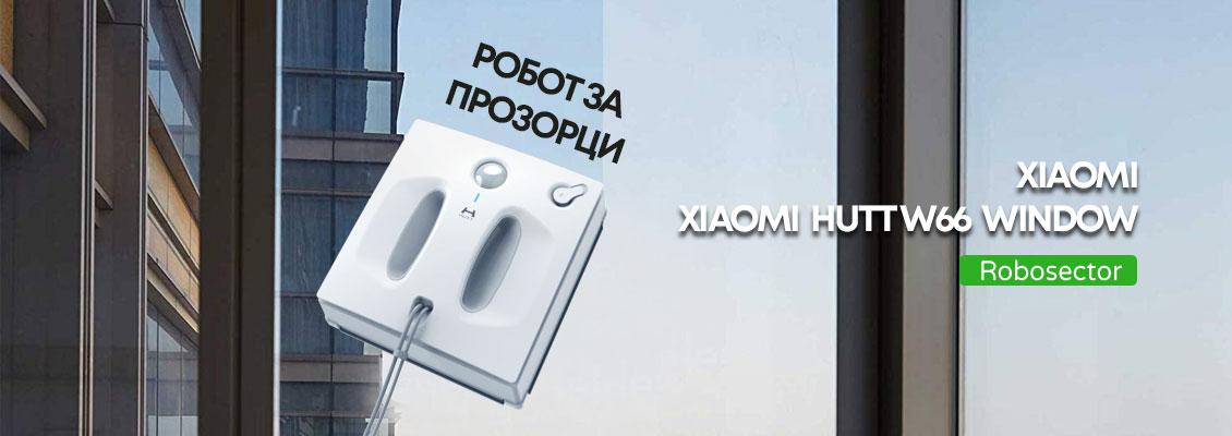 Какво представлява Xiaomi HUTT W66 Window Cleaner Robot - Ревю и Мнения