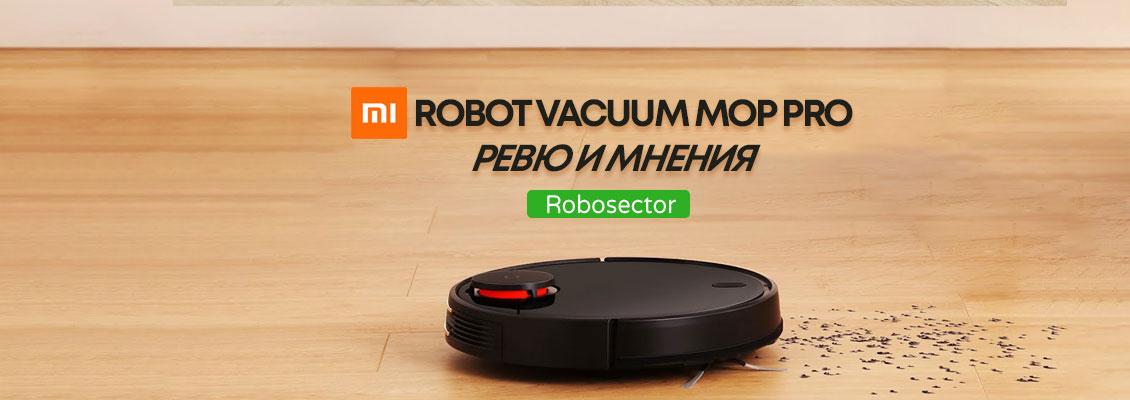Xiaomi Mi Robot Vacuum Mop Pro - Ревю и мнения